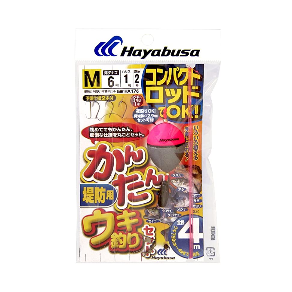 経営者慢マイクロプロセッサハヤブサ(Hayabusa) コンパクトロッド 簡単ウキ釣りセット(堤防用) M HA176