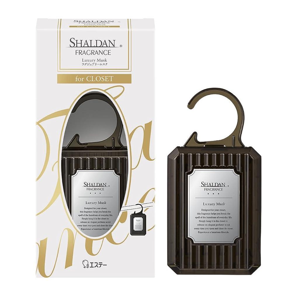 震えクロニクル難民シャルダン SHALDAN フレグランス for CLOSET 芳香剤 クローゼット用 本体 ラグジュアリームスク 30g