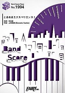 バンドスコアピースBP1994 ときめきエクスペリエンス! / Poppin'Party ~アニメ「バンドリ!」OP主題歌 (BAND SCORE PIECE)