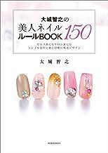 大城智之の美人ネイル150 ルールBOOK (講談社の実用BOOK)