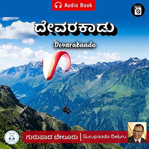 Devarakaadu (Kannada Edition) cover art