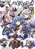 ぐらぶるっ! 5 (ファミ通クリアコミックス)