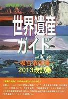 世界遺産ガイド―複合遺産編〈2013改訂版〉 (世界遺産シリーズ)