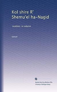 Kol shire R' Shemu?el ha-Nagid: ?arukhim ?e-sidurim (Hebrew Edition)