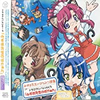 Onegai Teacher Drama Album 3 by Japanimation (2002-11-22)