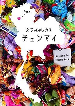 [Sayaka Taira]のチェンマイのガイドブック 女子旅のしおり