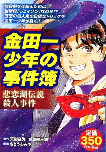 金田一少年の事件簿 悲恋湖伝説殺人事件 (プラチナコミックス)