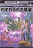 わすれられた惑星 [SF名作コレクション(第1期)] (SF名作コレクション 3)