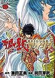 聖闘士星矢EPISODE.G アサシン 10 (チャンピオンREDコミックス)