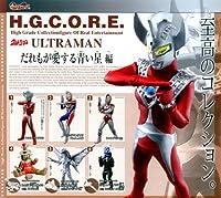 ガシャポン H.G.C.O.R.E. 「ウルトラマン ~だれもが愛する青い星編~」 全7種類コンプリートセット