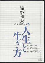 稲盛和夫経営講話全集5「人生と生き方」