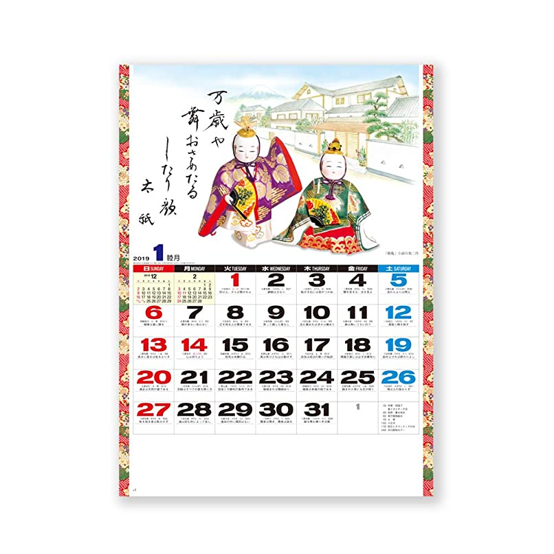 医師離す広範囲新日本カレンダー 2019年 里のわらべ カレンダー 壁掛け NK92 (2019年 1月始まり)