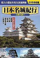 DVD>日本名城紀行〈古城の誘い〉(8枚組) (<DVD>)