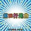 蒲田行進曲 ORIGINAL COVER