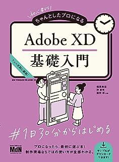 初心者からちゃんとしたプロになる Adobe XD基礎入門〈Webデザイン、ワイヤーフレーム、プロトタイピング〉