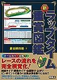 新 ラップタイム重賞図鑑 (競馬王馬券攻略本シリーズ)