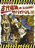 古代遺跡のサバイバル (1) 秦の始皇帝陵編 (大長編サバイバルシリーズ)