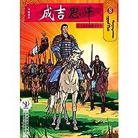 成吉思汗卡通画册(8铁木真被拥戴为可汗)