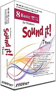 Sound it! 8 Basic for Windows(Windows 10対応)