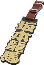 ゴルフ ネームプレート 浮き彫り オーダーメイド 名入れ レーザー彫刻 選べるカラー