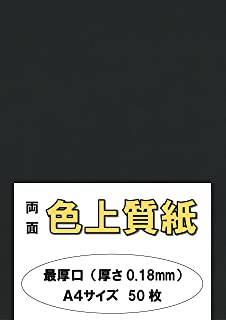 ふじさん企画 印刷用カラーペーパー コピー用紙 A4 日本製「最厚口」 色上質紙 黒 くろ 132kg 紙厚0.18mm 50枚 A4-50-J132-33