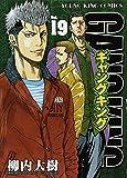 ギャングキング 19 (ヤングキングコミックス)