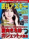 週刊アスキーNo.1289 2020年6月30日発行