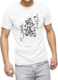 igsticker プリント Tシャツ メンズ L size おしゃれ クルーネック 白 ホワイト t-shirt 000219 ユニーク 感謝 漢字 短文