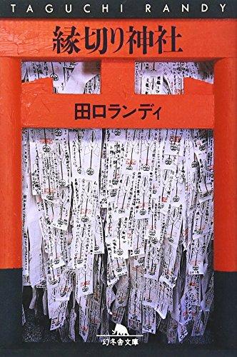 縁切り神社 (幻冬舎文庫)