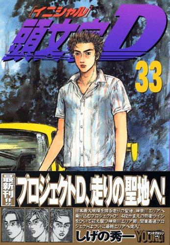 頭文字D(33) (ヤンマガKCスペシャル)