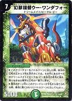 デュエルマスターズ DM21-018-R 《幻獣提督ウー・ワンダフォー》