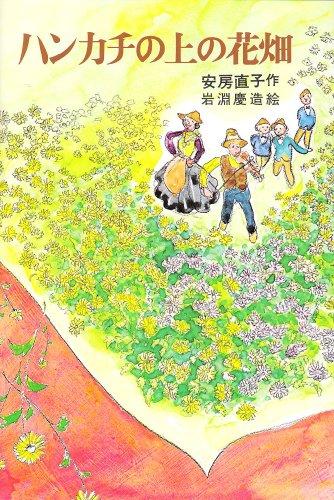 ハンカチの上の花畑 (日本の創作児童文学選)