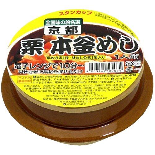 ジャパンフードサービス 全国陶器本釜めし 栗 1個 310g
