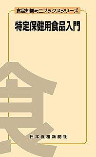 特定保健用食品入門 食品知識ミニブックスシリーズ