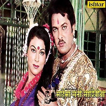 Mahima Sati Savitricha (Original Motion Picture Soundtrack)