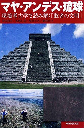 マヤ・アンデス・琉球 環境考古学で読み解く「敗者の文明」 (朝日選書)の詳細を見る