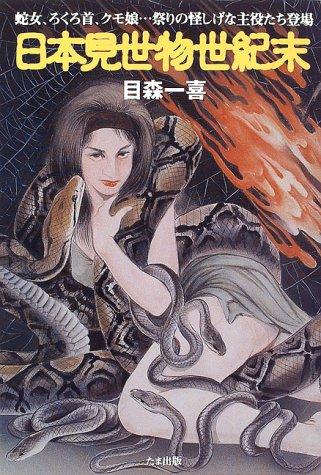 日本見世物世紀末―蛇女、ろくろ首、クモ娘…祭りの怪しげな主役たち登場