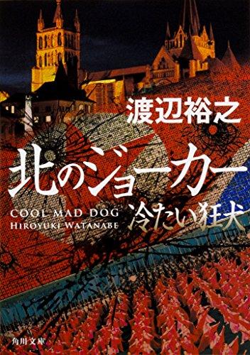北のジョーカー 冷たい狂犬 (角川文庫)
