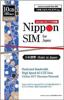 Nippon SIM for Japan 日本国内用 プリペイドデータSIM(標準版)/ フル180日間 10GB (超えるとサービス終了) 3-in-1 (標準/マイクロ/ナノ) Docomo フルMVNO SIMカード/ ドコモ (IIJ)...