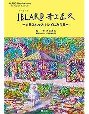 IBLARD 井上直久 ー世界はもっとキレイに見えるー