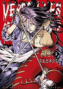 ベルサイユオブザデッド(5) (ビッグコミックス)