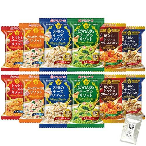 アマノフーズ フリーズドライ リゾット パスタ 6種類 12食 小袋ねぎ1袋 セット