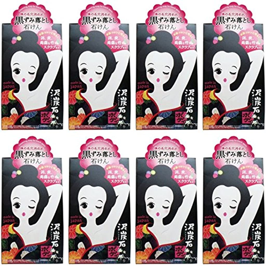 アレルギー性いっぱい放送【まとめ買い】泥炭石 ボディスクラブ石鹸 100g【×8個】