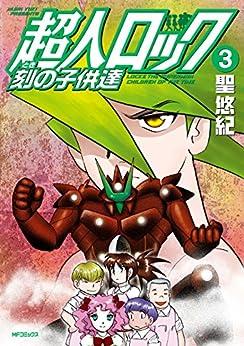 [聖 悠紀]の超人ロック 刻の子供達 3 (エムエフコミックス フラッパーシリーズ)