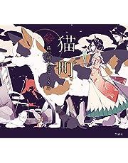 猫町 (立東舎 乙女の本棚)