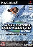 KELLY SLATER'S PRO SURFER 2003