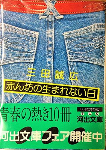 赤ん坊の生まれない日 (1981年) (河出文庫)