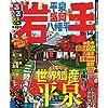 るるぶ岩手 平泉 盛岡 八幡平'13~'14 (国内シリーズ)