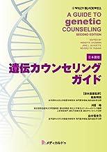 遺伝カウンセリングガイド(原書/A Guide to Genetic Counseling, second edition 日本語版)