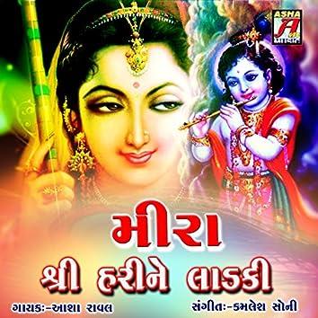 Meera Shree Hari Ne Laadki